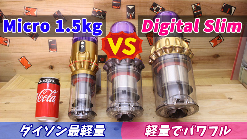Dyson Micro 1.5kgとDyson Digital Slimの違い