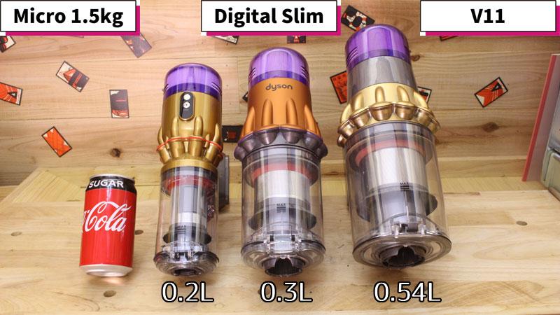 [Dyson Micro 1.5kg]と[Dyson Digital Slim]の集じん容量