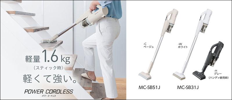 コードレススティック掃除機「パワーコードレス」MC-SB51J/MC-SB31Jの仕様