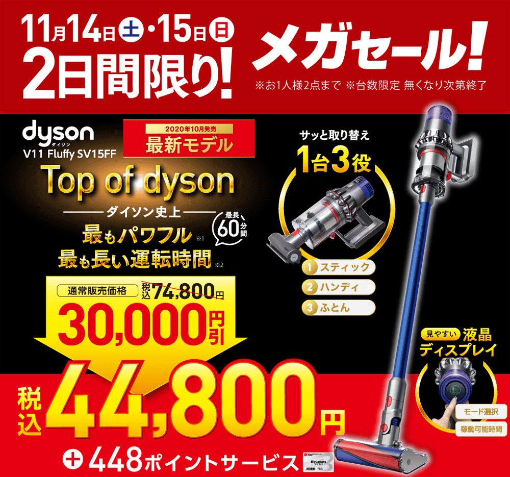 ビックカメラグループオリジナルモデル[Dyson V11 Fluffy Origin(SV15FF)]の特徴