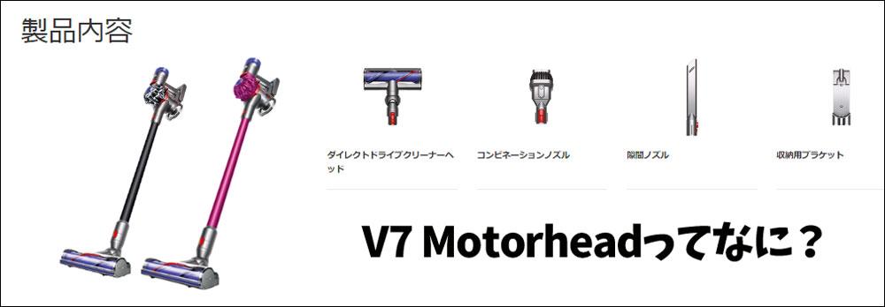 Dyson V7 Motorhead (SV11 ENT)の特徴