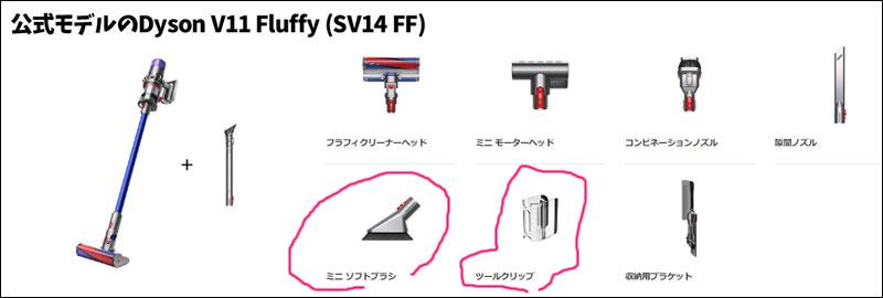 Dyson V11 Fluffy (SV14 FF)の付属品