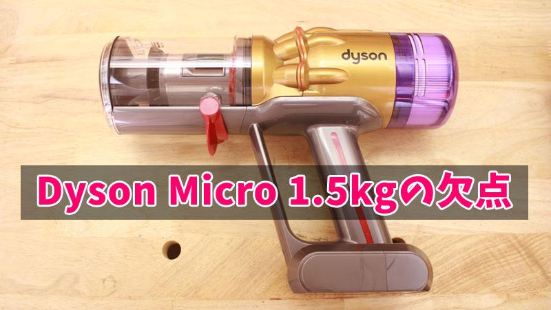 Dyson Micro 1.5kg 買わないほうがいい?