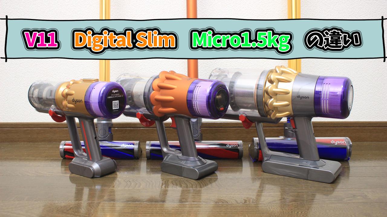 ダイソン[V11]と[Digital Slim]と[Micro1.5kg]の違い