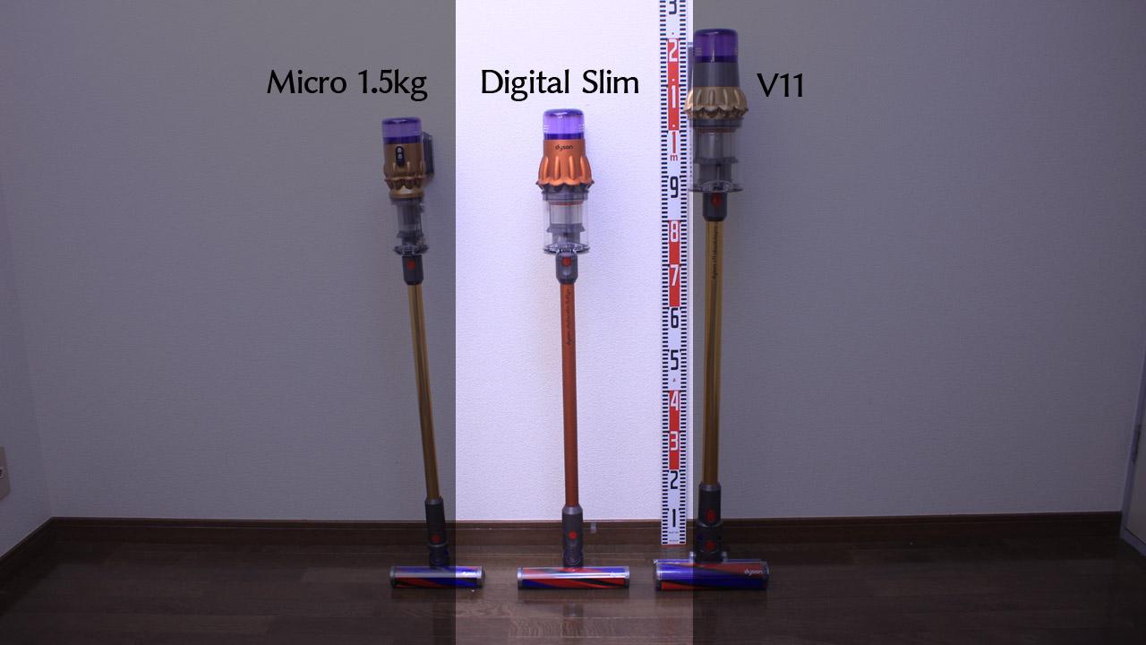 Dyson Digital Slimの全長