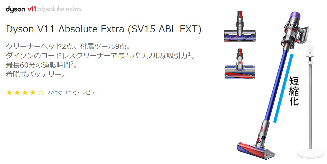 Dyson V11 Absolute Extra(SV15 ABL EXT)全長