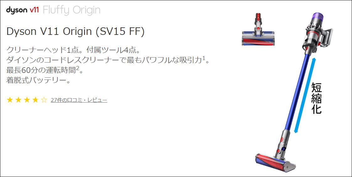 Dyson V11 Origin(SV15 FF)全長