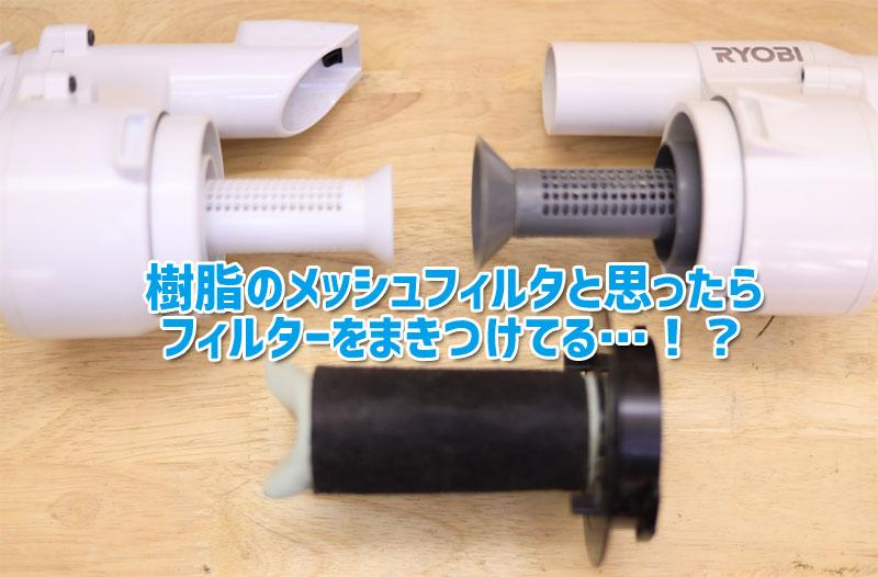 1段サイクロン式ユニット(0037-6495)フィルター