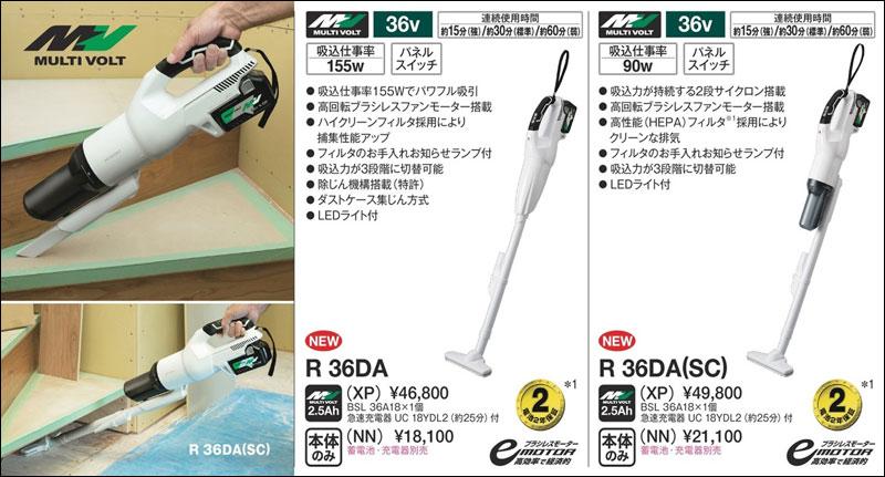 R36DA/R36DA(SC)
