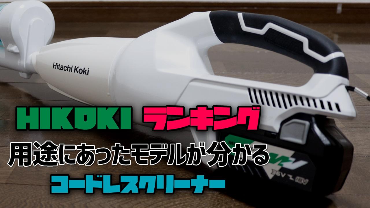 HIKOKIのコードレスクリーナーランキング!あなたに合ったおすすめのモデルが分かる!
