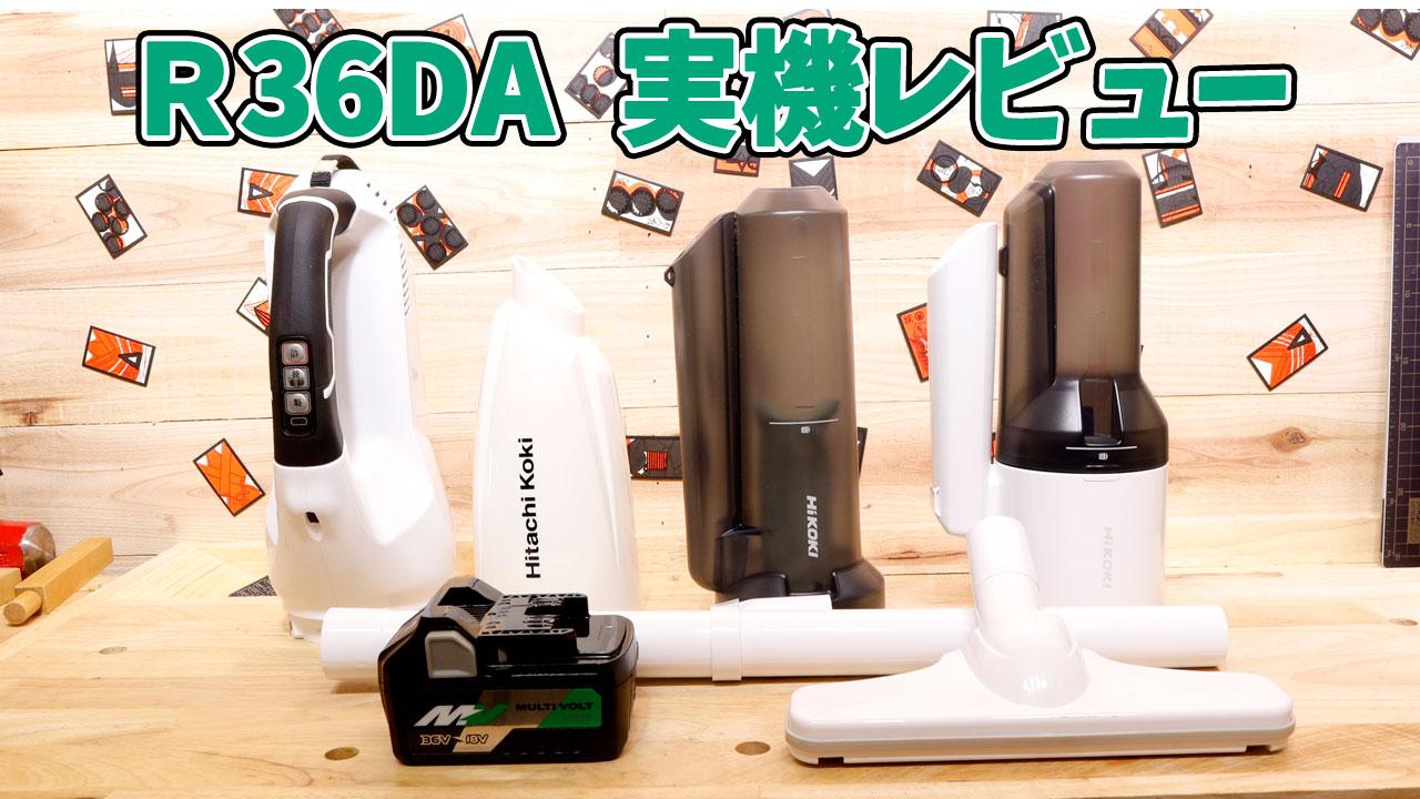 Hikoki-R36DA-使用感想(レビュー)