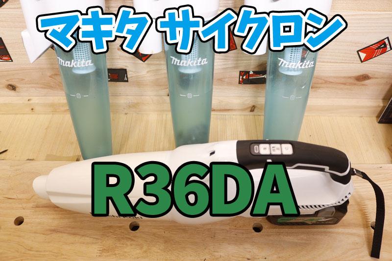 R36DAにマキタのサイクロンアタッチメントを取り付ける方法