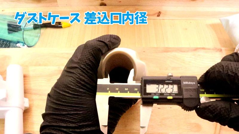 R36DA 吸込口内径