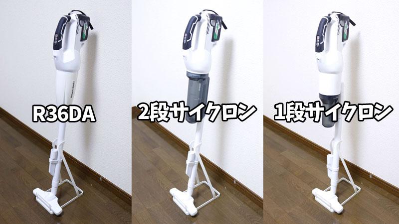R36DA(スタンド)