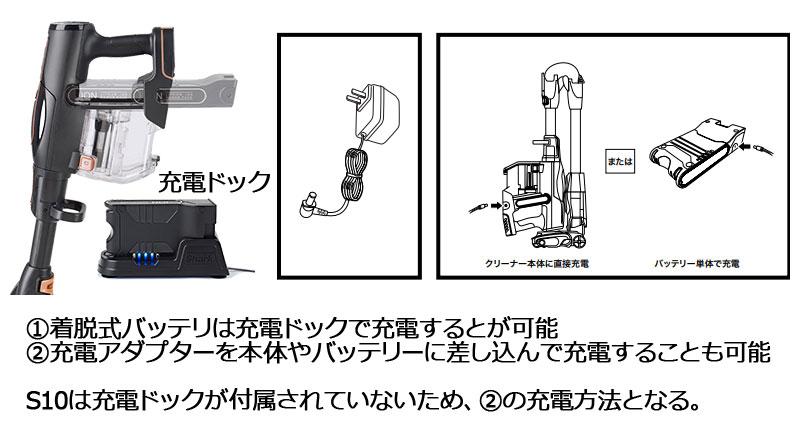 Shark-EVOFLEX-充電ドック
