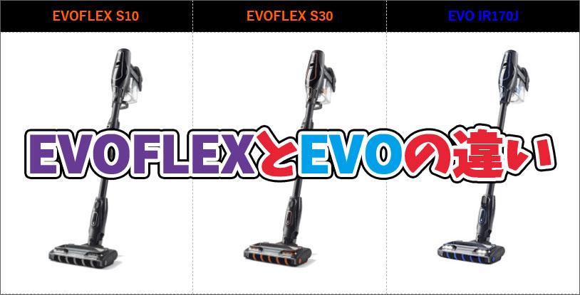 シャークのEVOFLEX(S10/S30)とEVO(IR170J)の違い