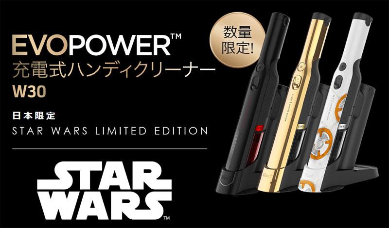EVOPOWER Star Wars Limited Edition