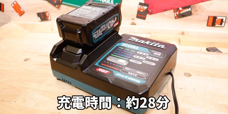 CL001Gの充電器(充電時間)
