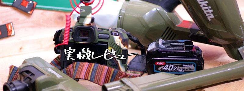 CL001GRDCO(オリーブ)感想口コミレビュー