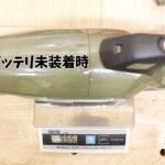 CL001G-本体重量(バッテリー未装着時)