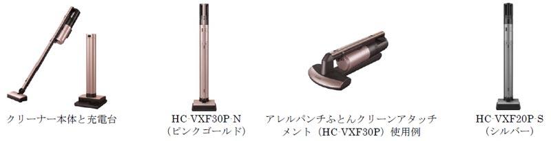 HC-VXF20P/HC-VXF30P