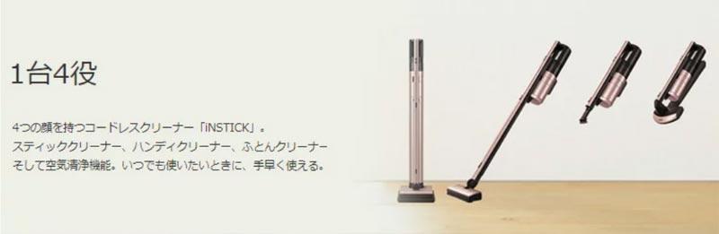 iNSTICK HC-VXH30P