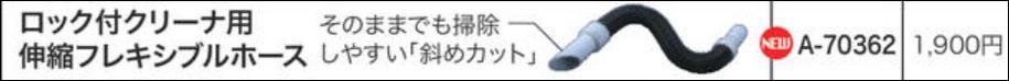 ロック付クリーナ用伸縮フレキシブルホース(A-70362)