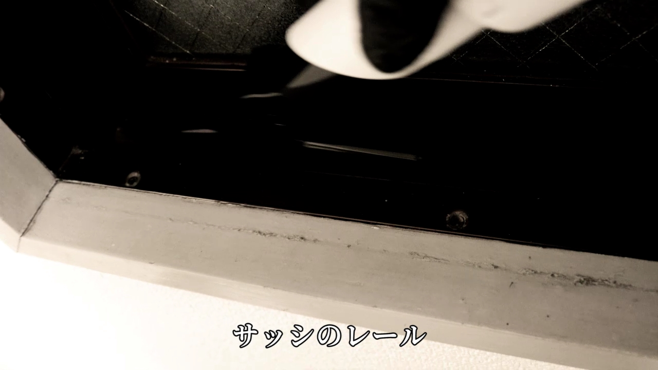 サッシのレール(溝)