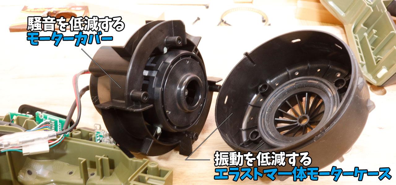 マキタ/CL001G-(モーターカバー/エラストマ一体モーターケース)