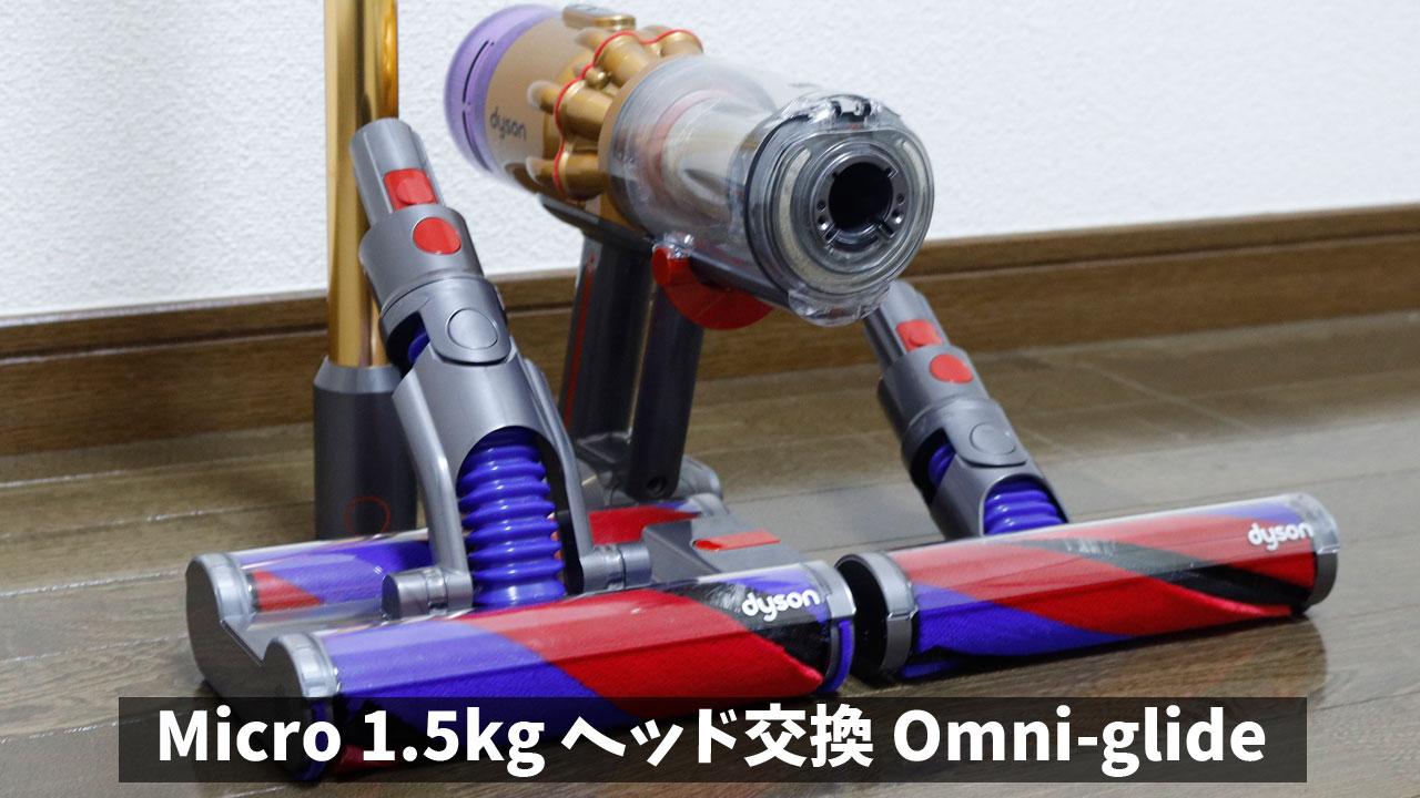 Dyson「Micro 1.5kg」に「Omni-glide)」のヘッドをつけてみた