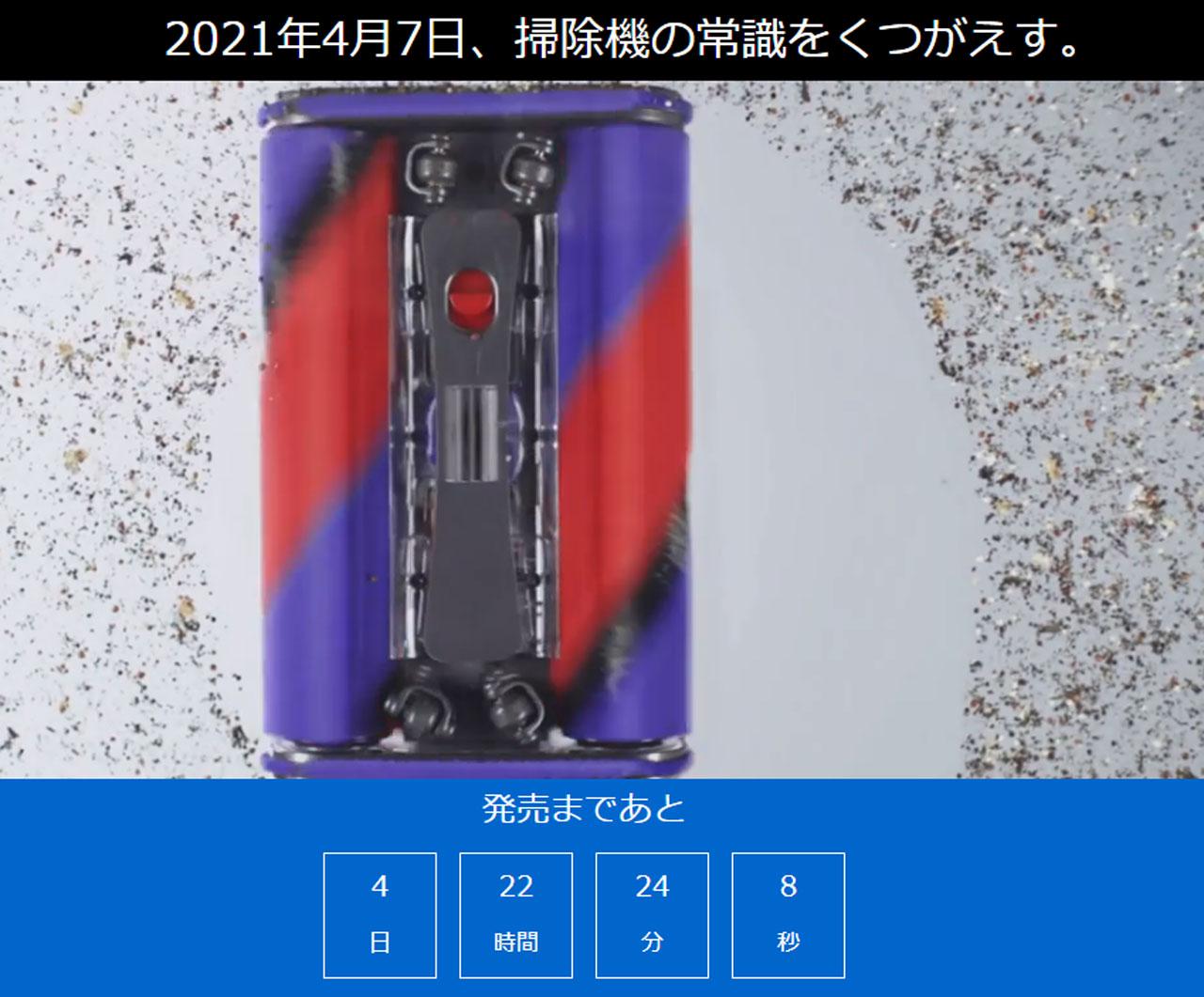ダイソン-オムニグライド(omni-glide)-新製品