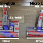 「omni-glide」「Micro 1.5kg」-ヘッドのサイズと重量の比較