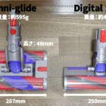 「omni-glide」「Digital Slim」-ヘッドのサイズと重量の比較