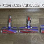 「omni-glide」「Micro 1.5kg」「Digital Slim」「V11 Fluffy」-ヘッドのサイズ(奥行)の比較