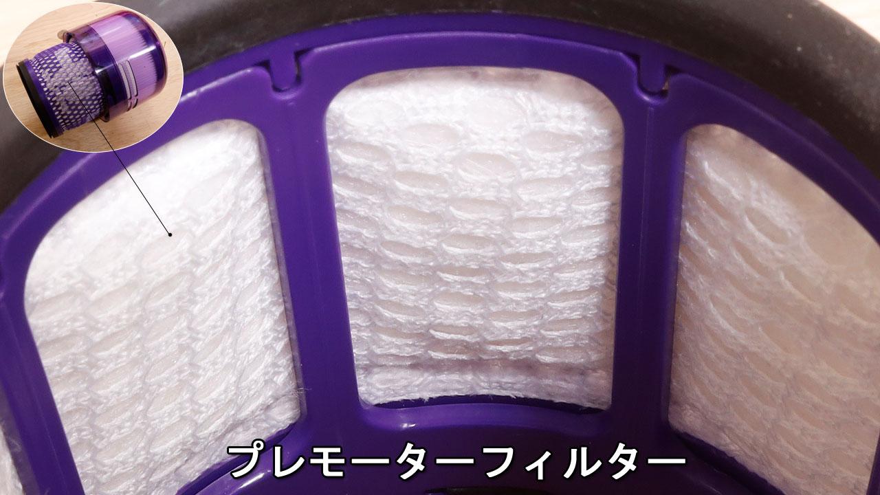 Dyson Omni-glide(プレモーターフィルター)