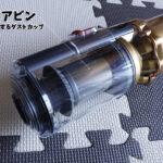 Dyson Omni-glide(クリアビン)
