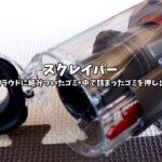 Dyson Omni-glide(スクレイパー)