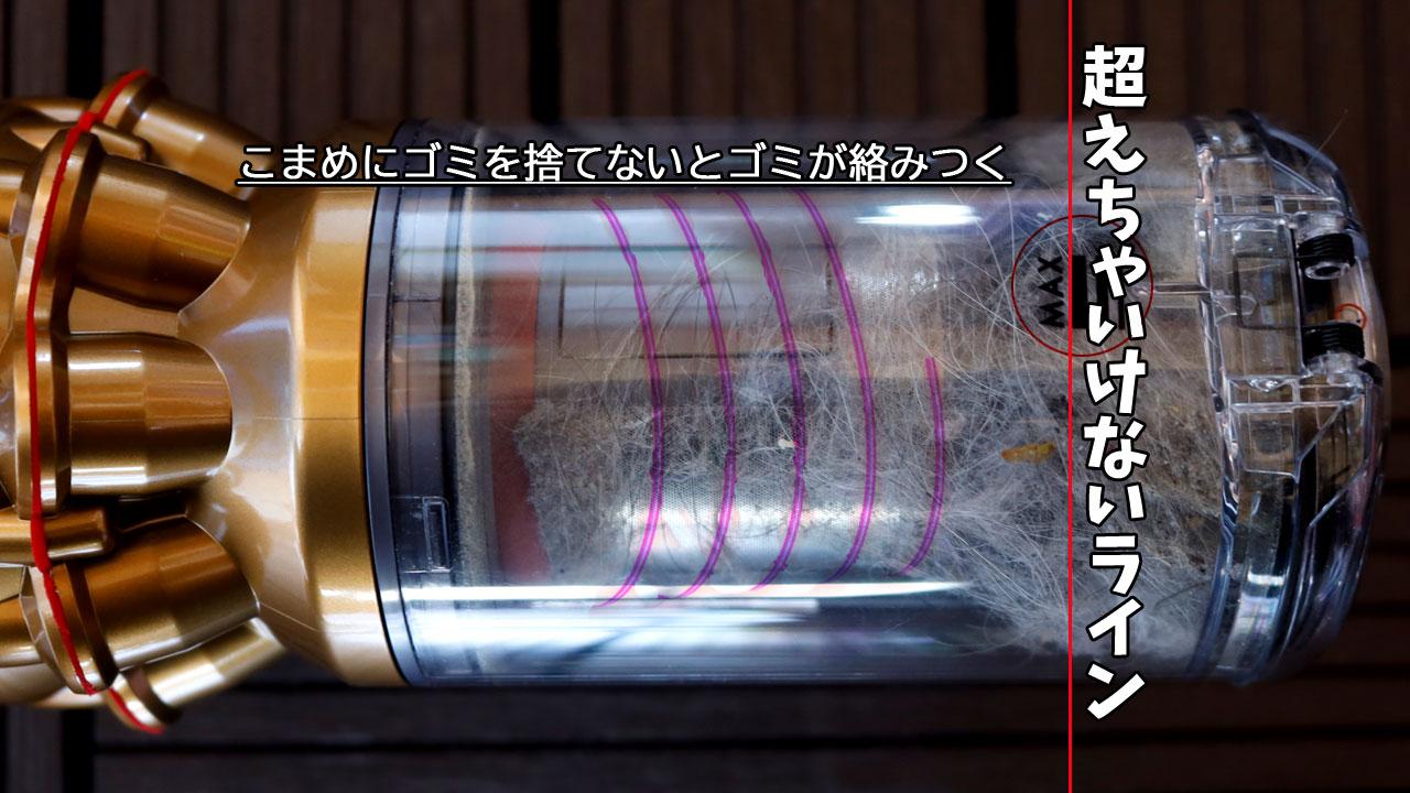 Dyson Omni-glide(ゴミ捨て)