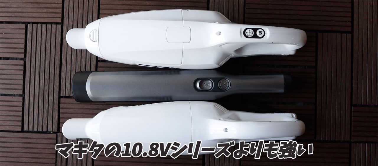 shark-evopowerw35とマキタクリーナー