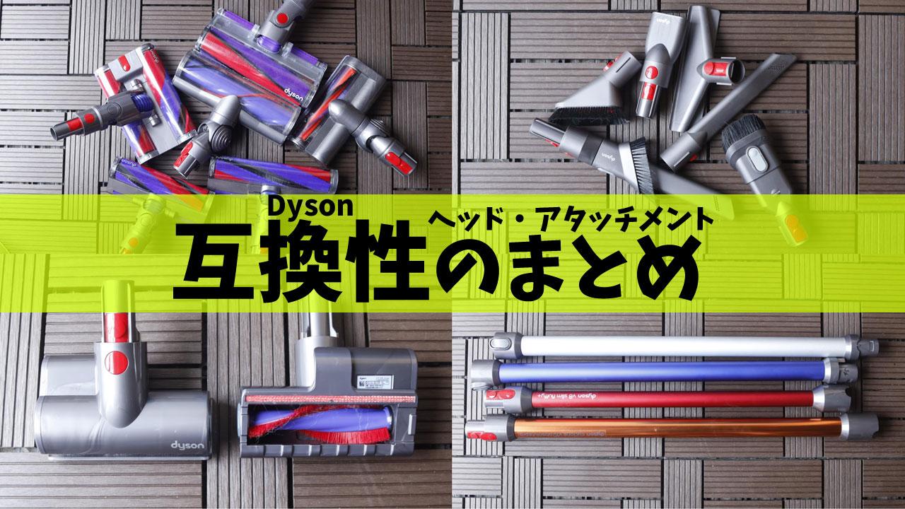 ダイソンのアタッチメントとクリーナーヘッドの互換性まとめ一覧表