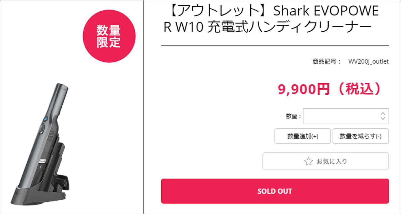 Shark EVOPOWER W10