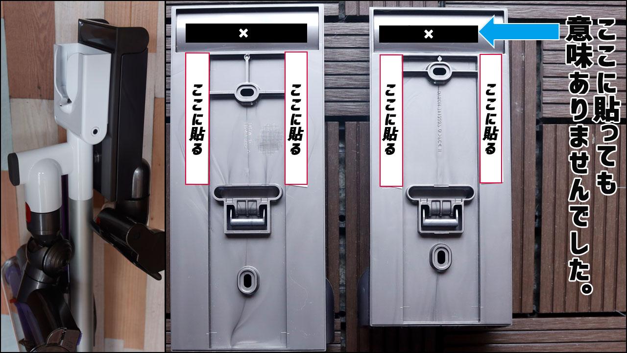 収納用ブラケットを充電ドックに固定する方法