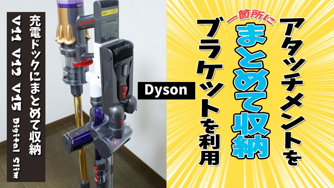 ダイソンの充電ドックにアタッチメントをまとめて収納する方法
