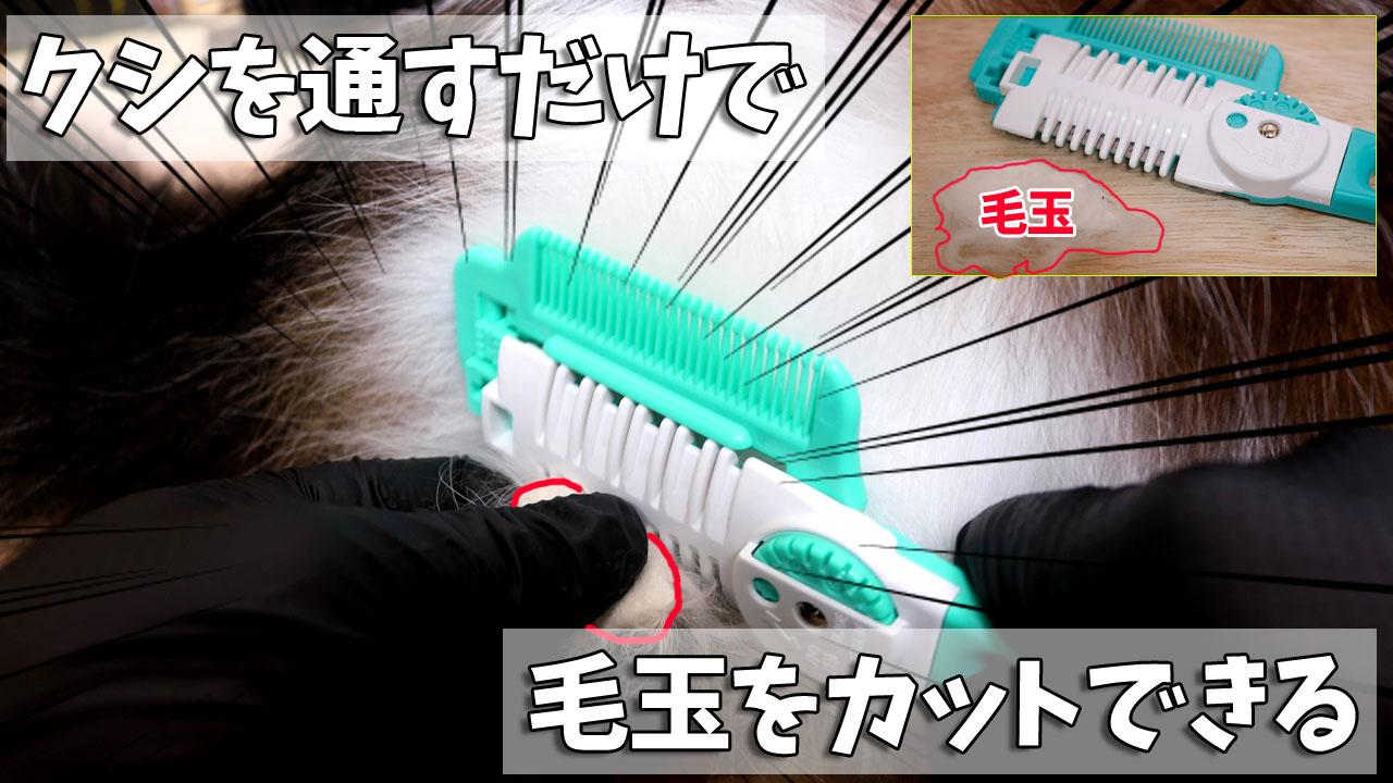 長毛種の猫の毛玉を皮膚を切らずに安全に切れる道具(ツール)