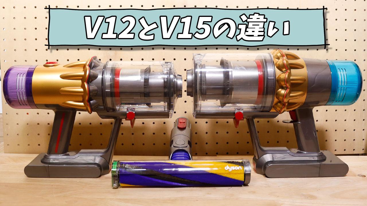 「Dyson V12 Detect Slim」と「Dyson V15 Detect」の違いを比較