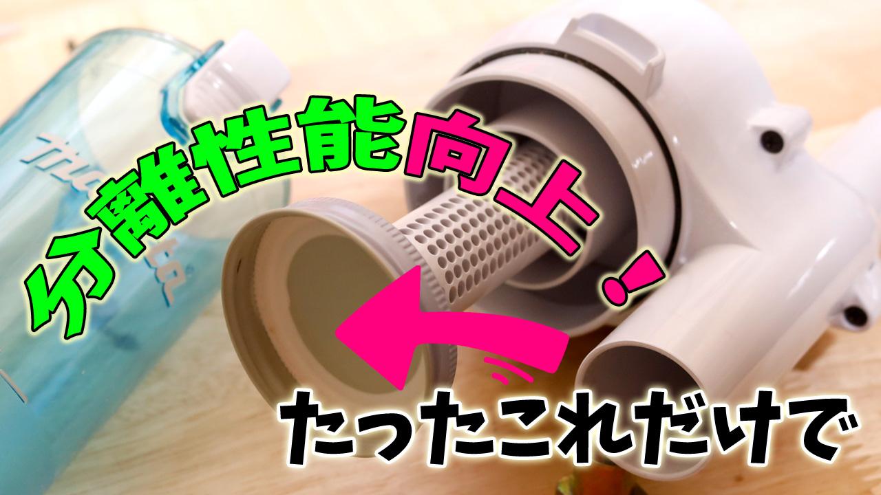 マキタ-サイクロンアタッチメント改造(ゴミの分離性能を向上させる方法)