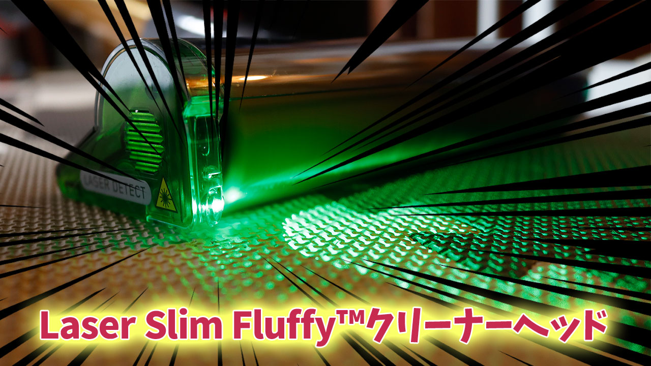 Dyson V12/V15-Laser Slim Fluffy™クリーナーヘッド