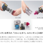 EC-SR5-P(お手入れ方法+ゴミ捨て)