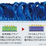 日立-パワーブーストサイクロン-PV-BH900J(からまんブラシ)