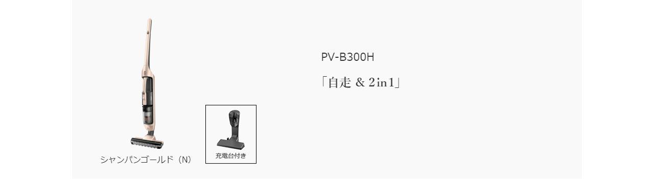 日立-PVB300H